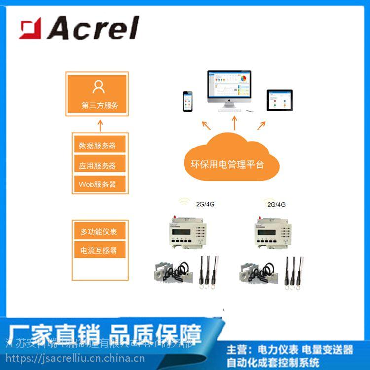 安科瑞环保用电监管云平台 实时监控限产和停产整治企业运行状态
