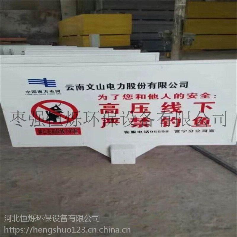 (高压危险)禁止钓鱼警示牌/甘南@禁止钓鱼警示牌厂商