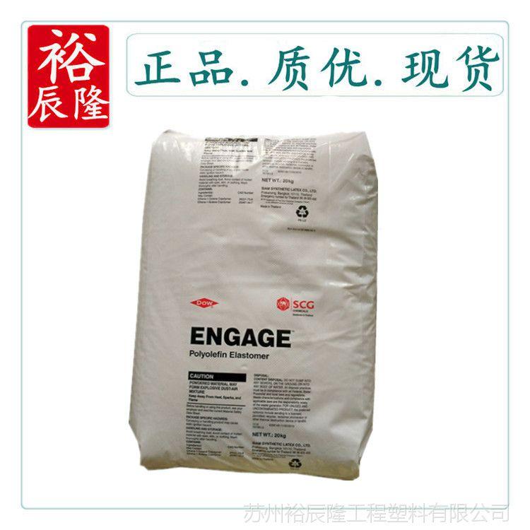 POE/美国陶氏/8999 增韧剂用 韧性好 耐弯曲折叠 副牌POE塑料