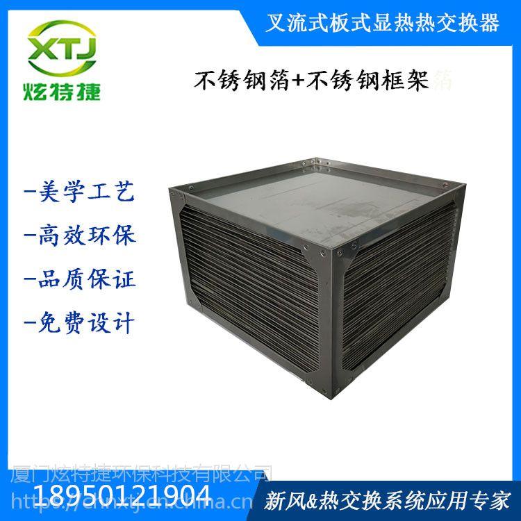 厂家直销 新风热交换芯体 不锈钢 余热废气回收 污泥烘干房