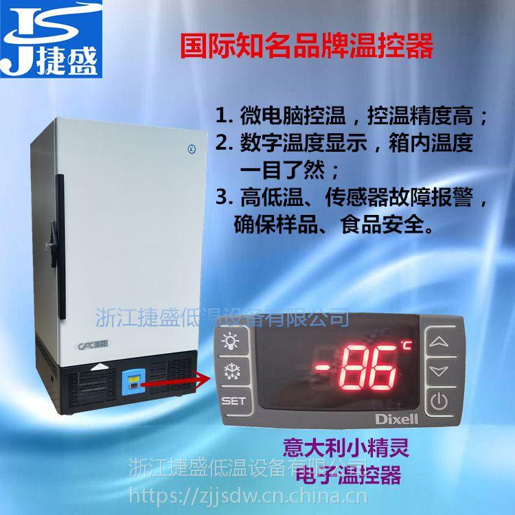 捷盛零下80度超低温冰箱750升大容量生物制药微生物菌种病毒冻存箱DW-86L75高校实验室低温冰箱
