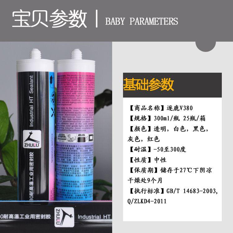 V380溶剂速效绿色环保硅胶高弹窗户墙面漏油打孔变速箱高温玻璃胶