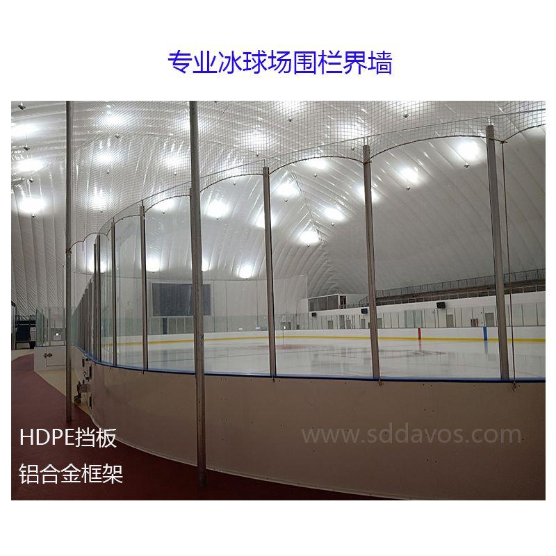 冰场围栏界墙宁津达沃斯工程塑料专业定制