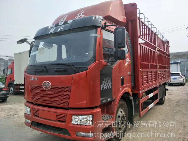 北京一汽解放J6L 6.8米180马力质惠版高栏专卖0首付0利息购车1391017 8882