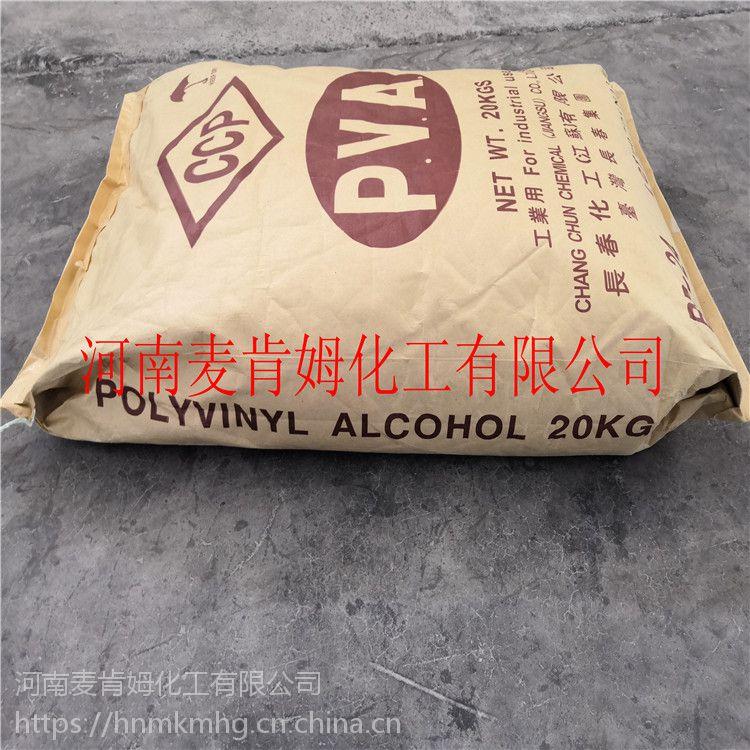 聚乙烯醇粉末BP-24 台湾长春化工出品 速溶型聚乙烯醇粉末