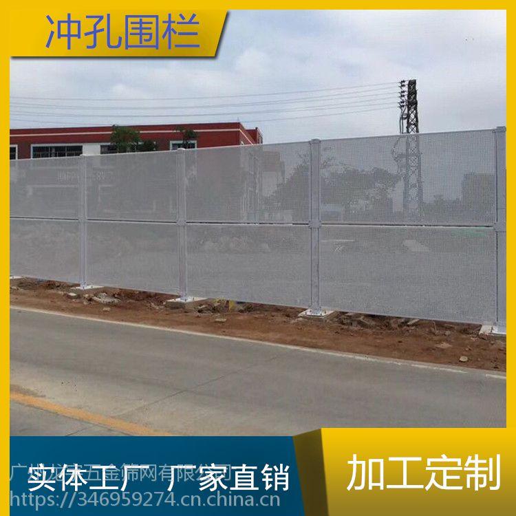 南水镇冲孔工地围栏 安全防护围挡 欢迎来电咨询