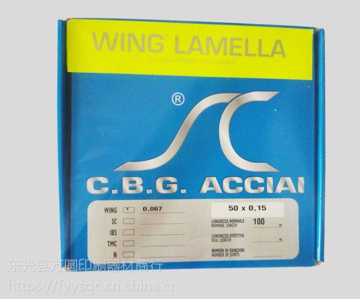 意大利进口CBG刮墨刀 印刷机油墨刮刀 刮刀片