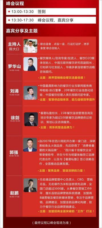 2019餐饮峰会议程