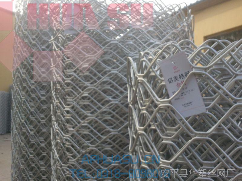 【现货供应】铝网、铝合金装饰网、铝丝网、铝合金吊顶网、铝丝网