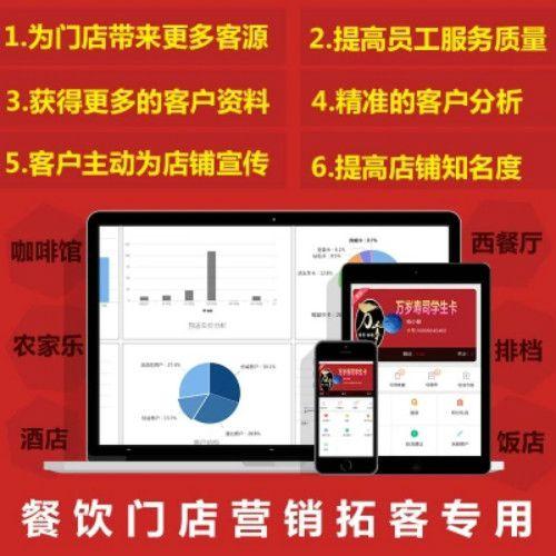 黑谷餐饮软件-餐饮管理软件,餐饮管理系统,餐饮软件首选品牌