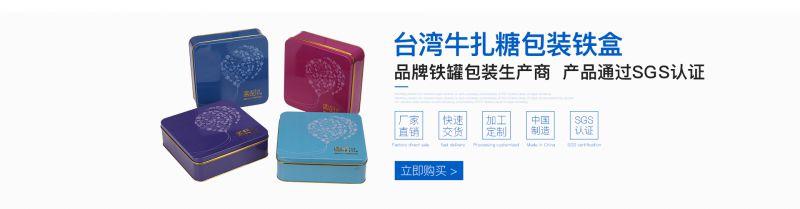 台湾牛轧糖包装铁盒香港曲奇饼干蛋卷包装铁马口铁礼品盒