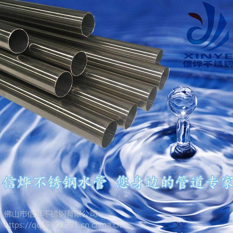 水管,304不锈钢水管,达国标级供水管压-佛山地区全国供应