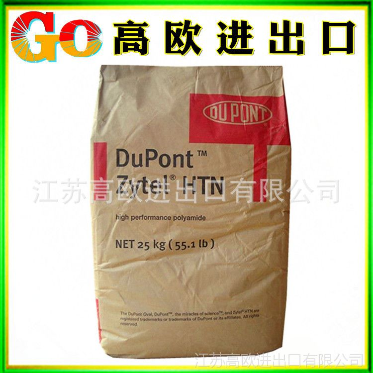 PPA/美国杜邦/HTN54G15HSLR 增强增韧 加纤15% 热稳定 高抗水解