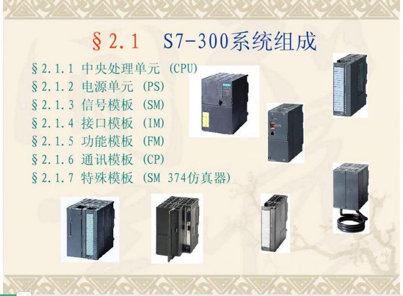西门子6ES7307-1KA02-0AA0电源模块