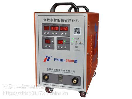 无锡爆款***新FYHB-2800型全数字智能精密焊补机 冷焊机 模具修补机