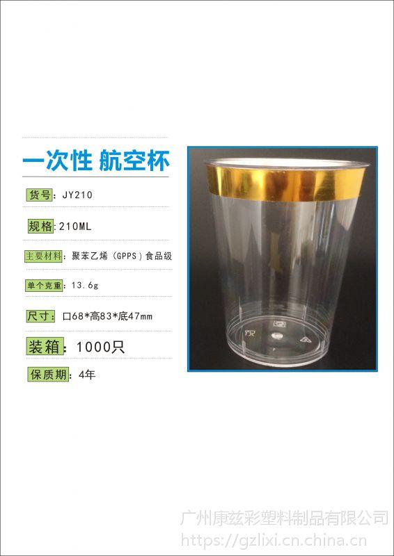 康兹彩 210ml一次性航空杯加厚 烫金 硬塑料杯 GPPS太空杯 批量可定制