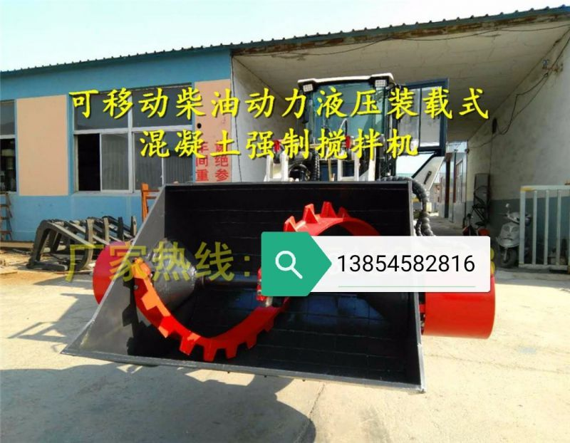 山东三能搅拌装载机SN1500型 混凝土强制搅拌装载机厂家