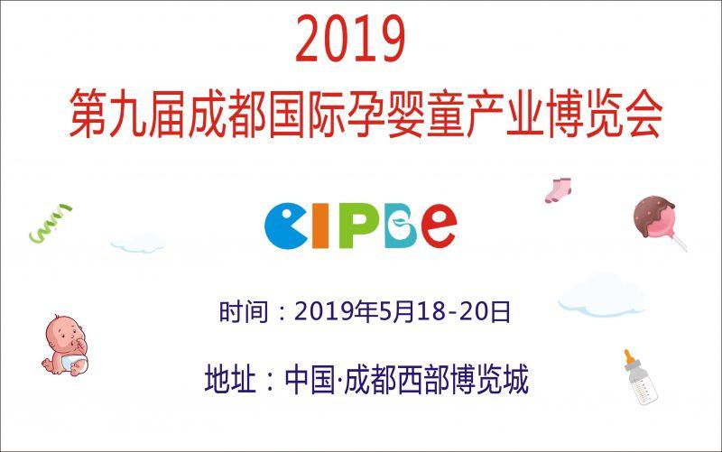 2019第九届成都国际孕婴童产业博览会