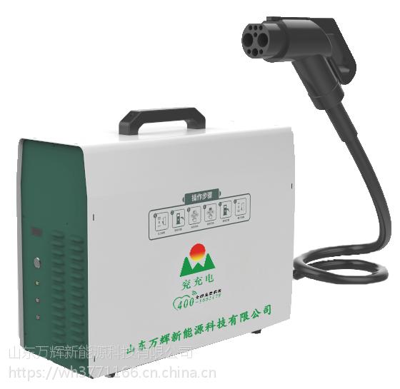 万辉7kw/15kw便携式直流电动汽车充电桩