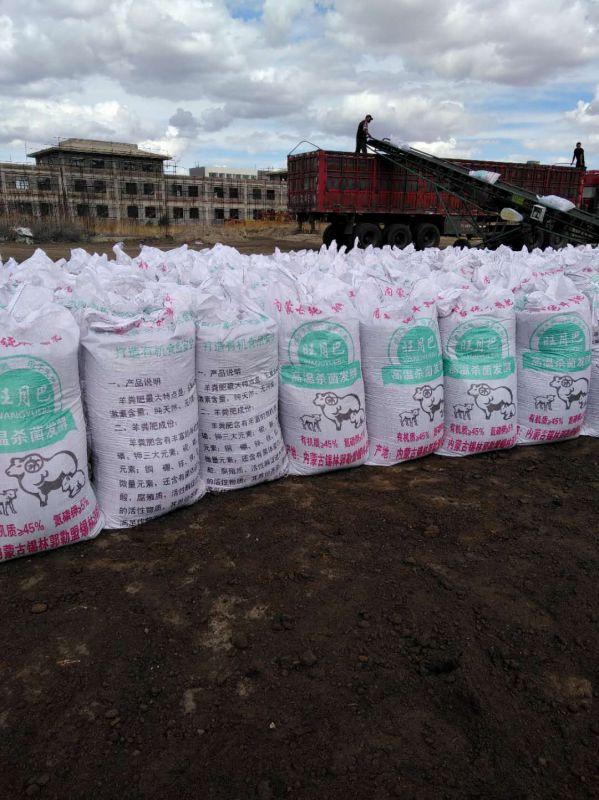 内蒙古纯发酵羊粪肥,多种包装袋,多种运输方式