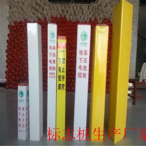 秦皇岛抚宁县玻璃钢地下电缆警示桩新闻