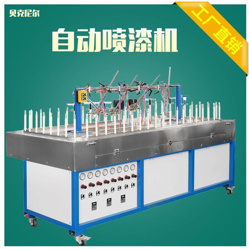 小型自动喷漆设备生产厂家