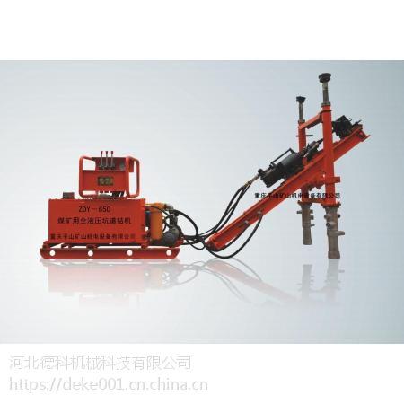 南海ZDY-650型煤矿用液压坑道钻机ZLJ-650坑道钻机/煤矿用探水钻机特价