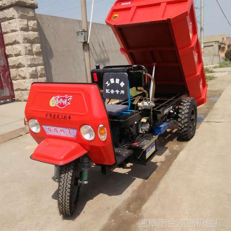 厂家批发三轮车多用途  建筑工程拉货清渣三轮车价格