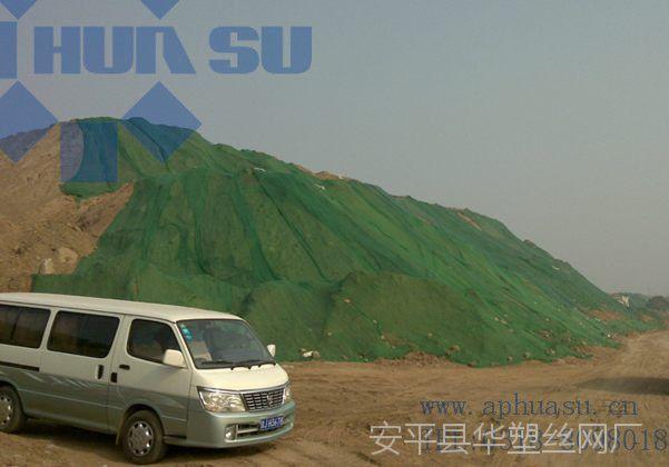 【现货供应】柔性防风抑尘网、料场覆盖网、煤场覆盖网