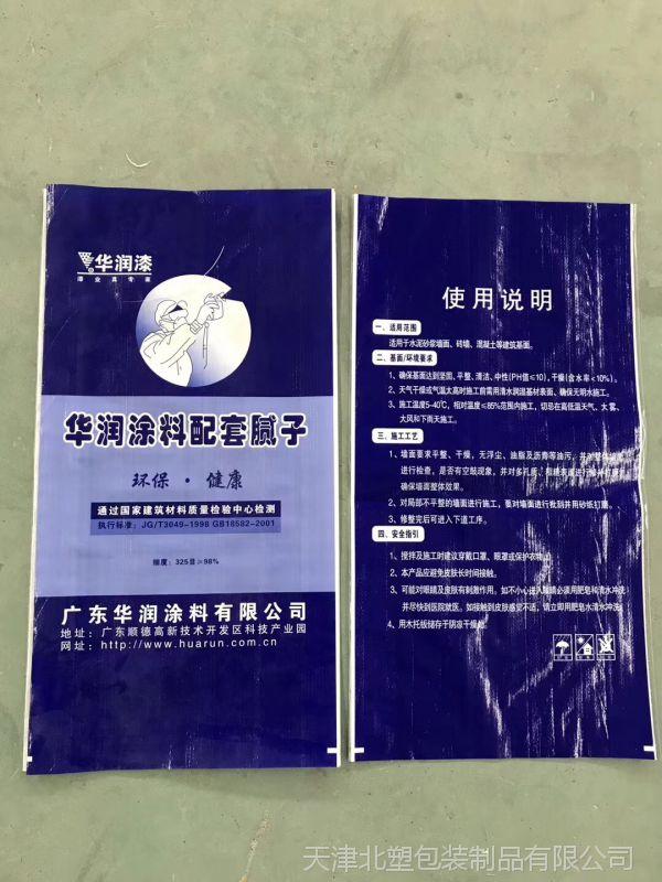 12.5Kg硅藻泥包装袋批发 编织袋