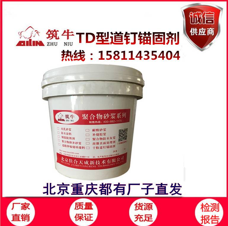 TD道钉锚固剂价格铁路干粉锚固剂 北京重庆厂家直发