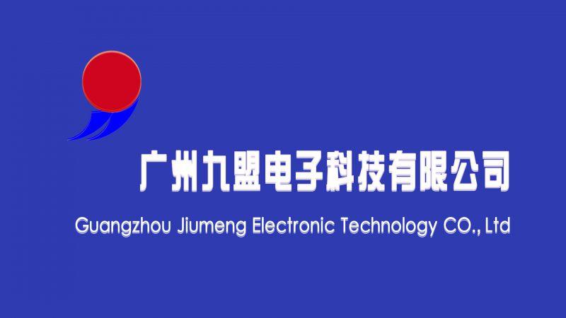 广州九盟-罗技代理商