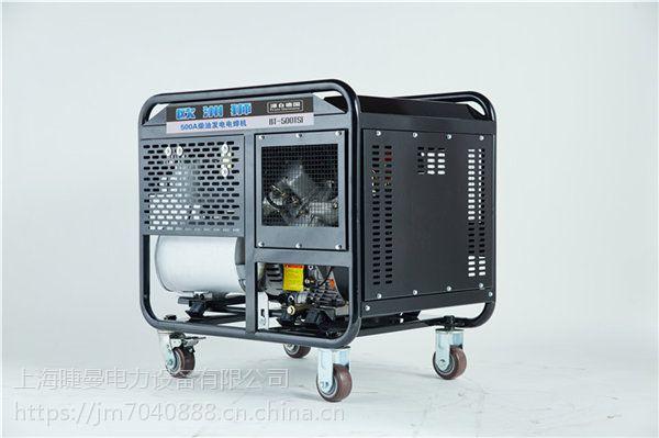 带辅助电源350A发电电焊机