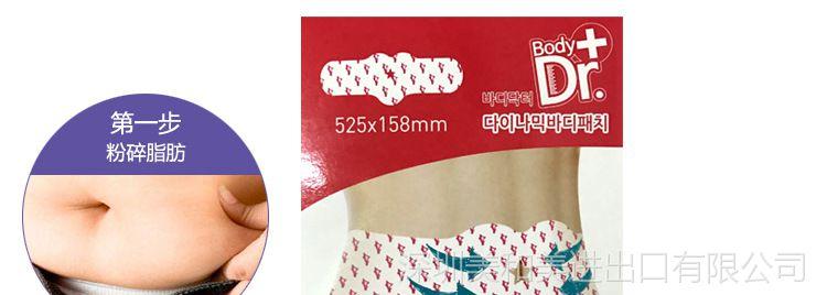 韩国BOSUNG专用贴片瘦腹瘦腰电信减肥睡眠瘦腿健体瘦身图片