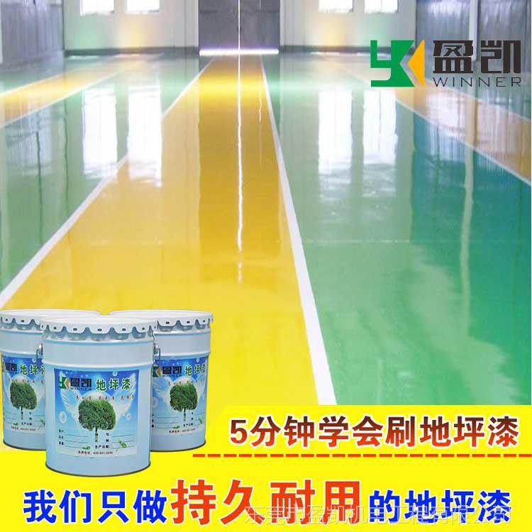 地坪漆厂家直销东莞防滑防静电地坪工程环氧地坪漆 地板漆面漆