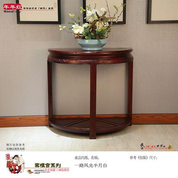 年年红家具红木家具-百泉信日照格雅精品索格依图片
