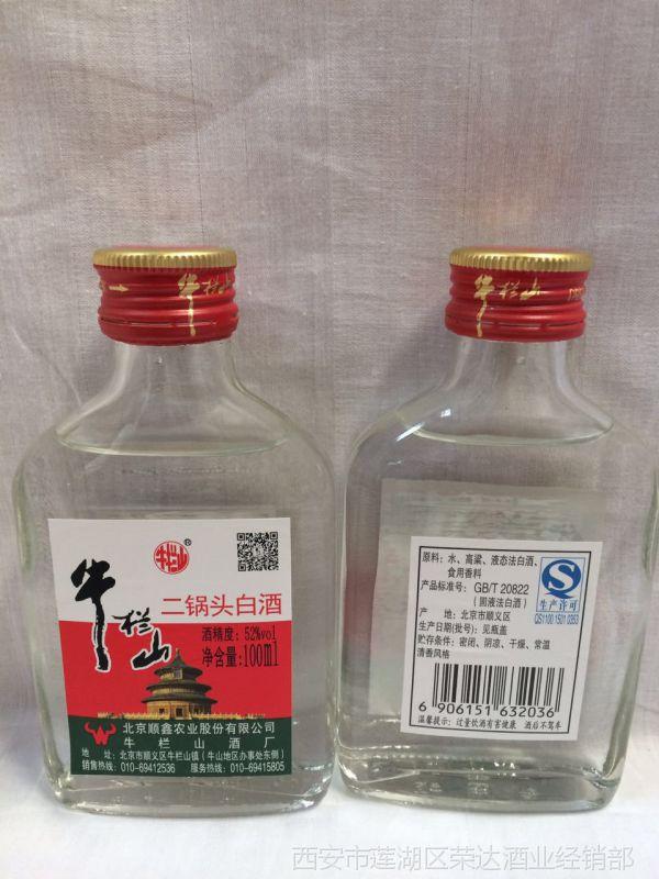 牛栏山二锅头100ml*40瓶装52度白酒 亲朋好友聚会用酒