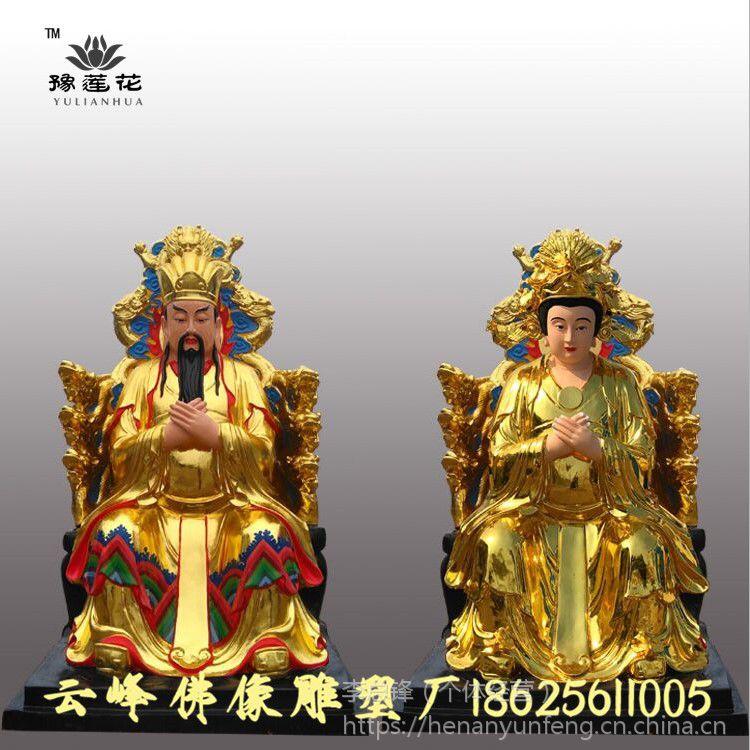 老天爷佛像厂家订制 道教神像加工 玉皇大帝王母娘娘雕塑 天公天母 昊天上帝