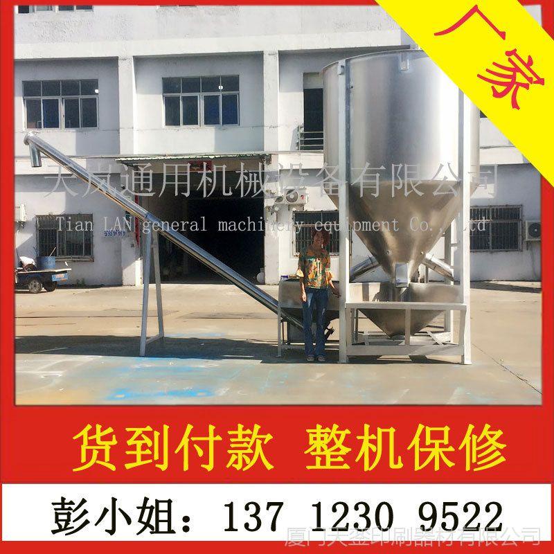 天岚机械 201不锈钢彩色橡胶颗粒搅拌机 螺杆循环立式塑料混料机