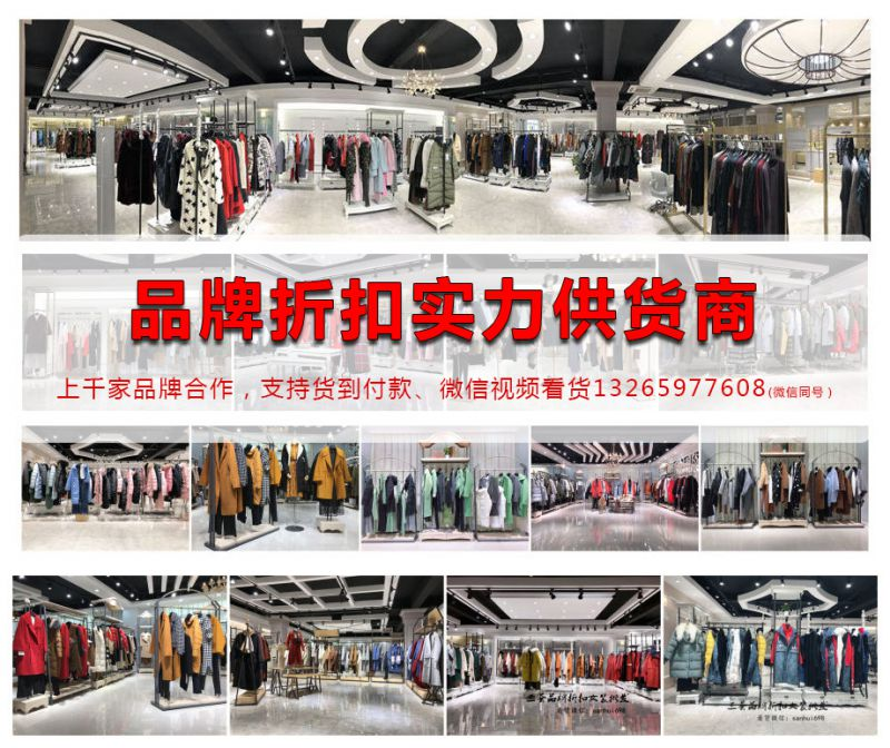 广州三荟品牌折扣女装批发中心 优质折扣店开店进货渠道
