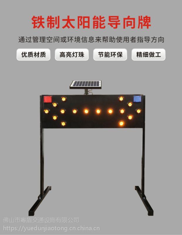 广东佛山厂家直销粤盾交通铁质太阳能施工灯LED导向箭头灯诱导灯警示灯(图1)