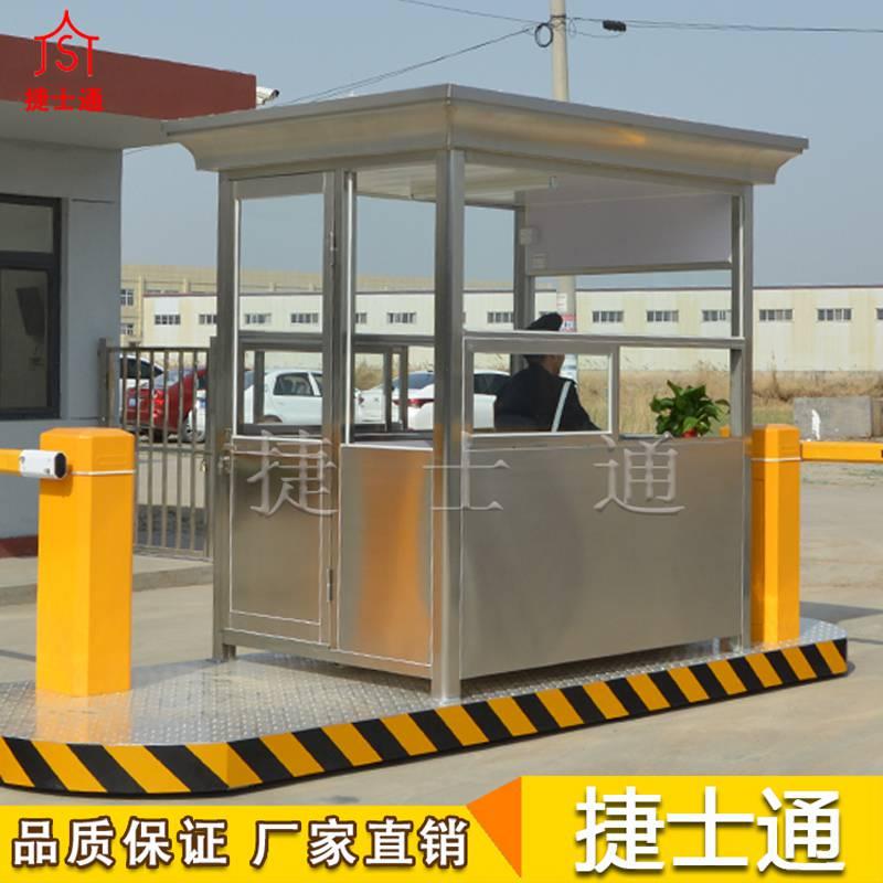 不锈钢保安岗亭 门外值班室 停车场可移动岗亭