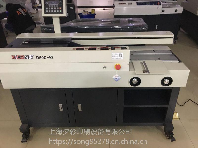 上海夕彩 胶装机D60C 胶装装钉牢固