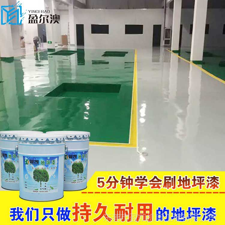 厂家批发地坪漆防尘耐磨防滑地坪漆 哑光地坪漆生产厂家防滑美观