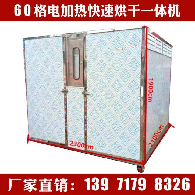 电烘干机  烘箱  空气能烘干机 烘干机设备厂家