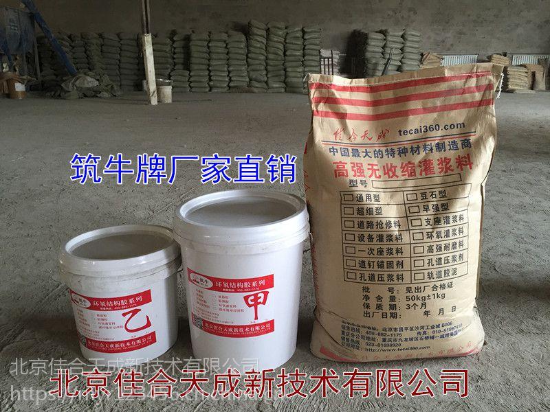 大连环氧树脂胶泥价格 高速铁路损坏修补砂浆