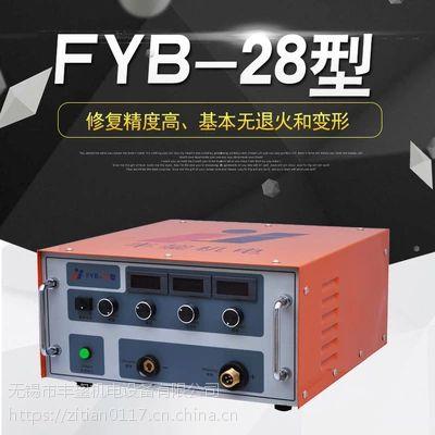 无锡丰鋆冷焊机 铸造缺陷修补机 电火花堆焊修补机FYB-28型