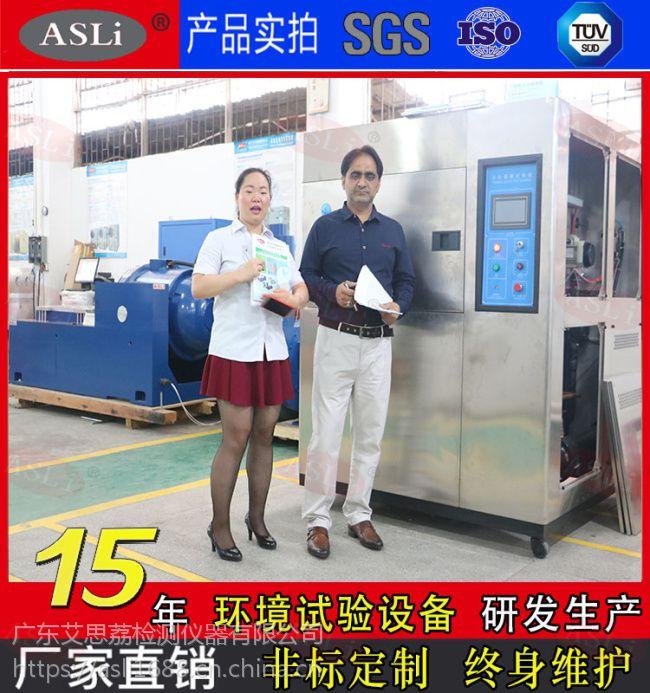 水冷式冷热冲击试验箱ASLI高温储存箱