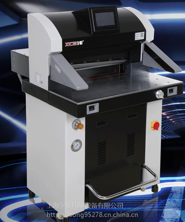东北夕彩直销 液压切纸机CP520