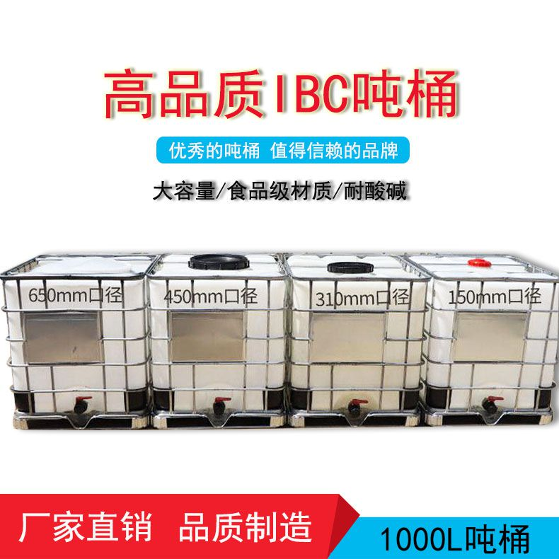 敞口1.5立方滚塑大口IBC吨桶厂家,带铁框方形桶